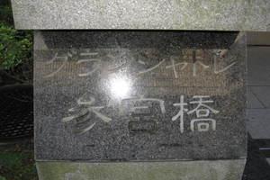 グランシャトレ参宮橋の看板