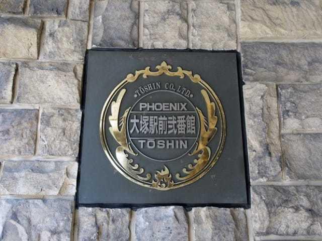 フェニックス大塚駅前弐番館の看板