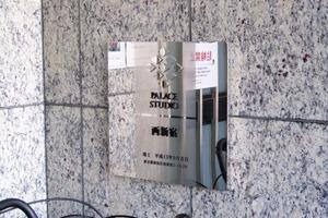 パレステュディオ西新宿の看板