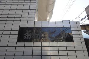 菊水ビルの看板
