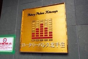 ロータリーパレス北千住の看板