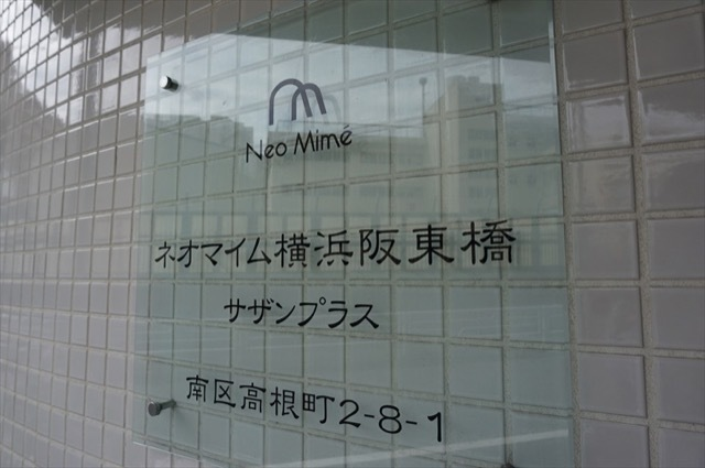 ネオマイム横浜阪東橋サザンプラスの看板