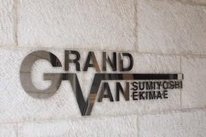 グランヴァン住吉駅前の看板