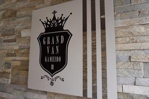 グランヴァン亀戸3の看板