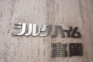 シルクハイム富岡の看板
