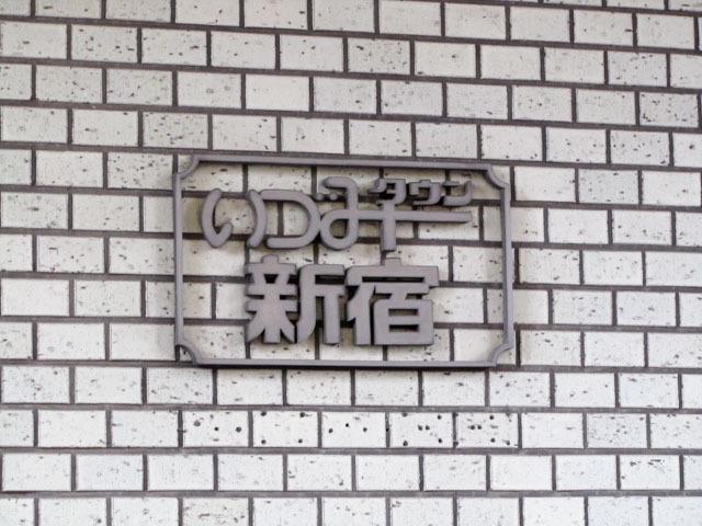 イヅミタウン新宿の看板
