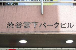 渋谷宮下パークビルの看板