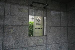 パレステュディオ五反田駅前の看板