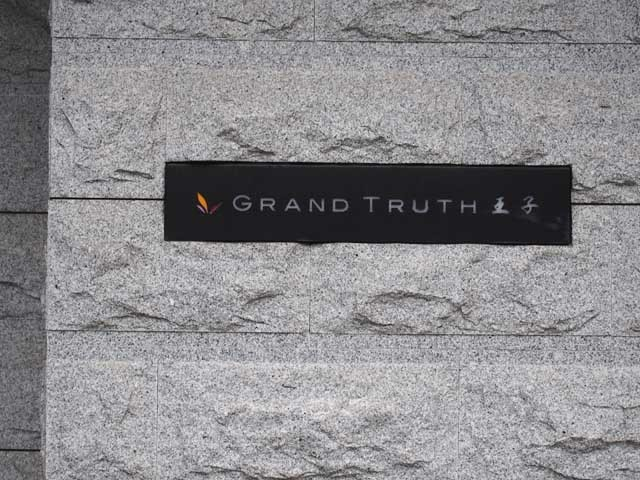 グラントゥルース王子の看板