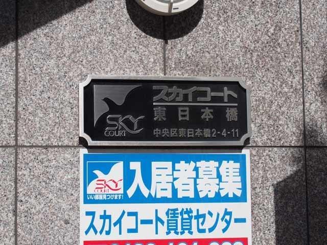 スカイコート東日本橋の看板