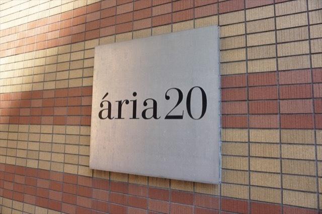 アーリア20の看板