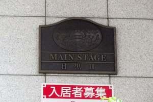 メインステージ目黒2の看板