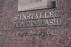 サンスターレ浅草橋の看板
