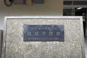 高島平団地住宅(第1〜第3)の看板