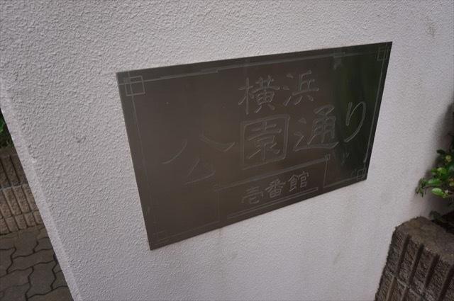 横浜公園通り壱番館の看板