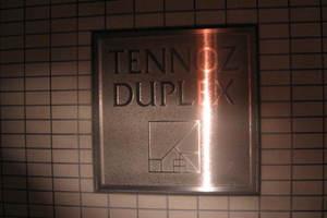 天王洲デュープレックスの看板