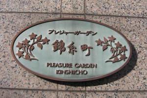 プレジャーガーデン錦糸町の看板