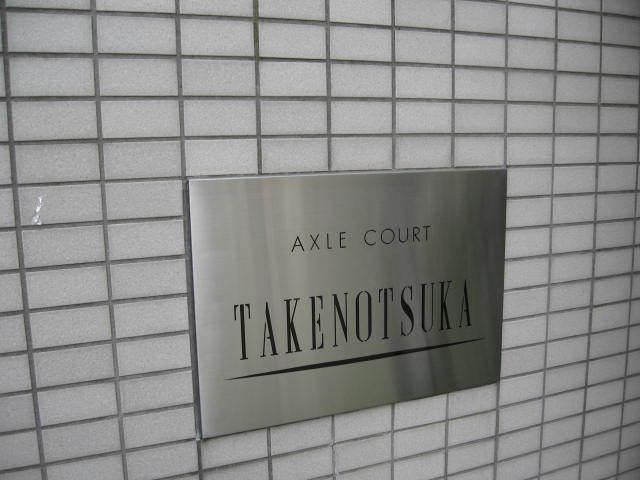 アクシルコート竹の塚の看板