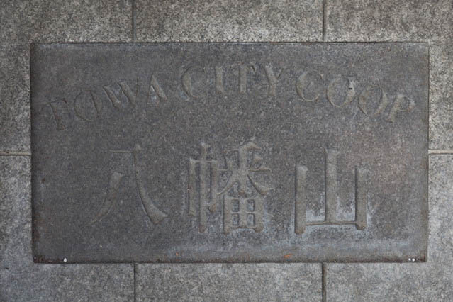 藤和シティコープ八幡山の看板