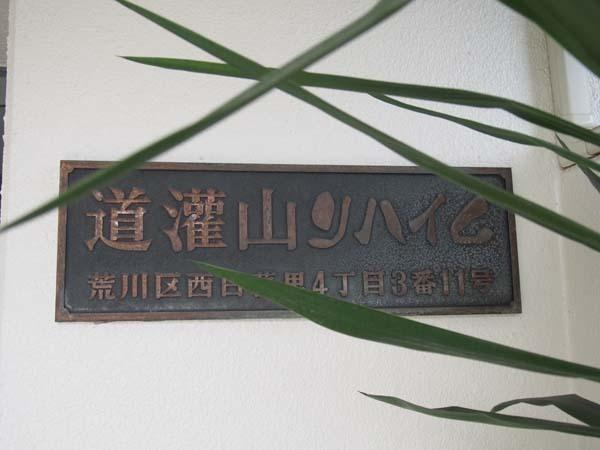 道灌山リハイムの看板