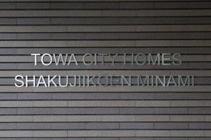 藤和シティホームズ石神井公園南の看板