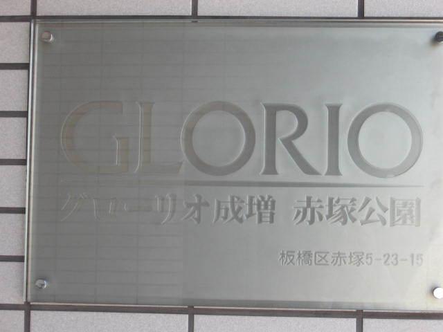 グローリオ成増赤塚公園の看板
