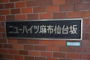 ニューハイツ麻布仙台坂の看板