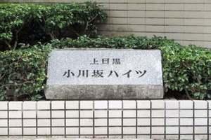 上目黒小川坂ハイツの看板