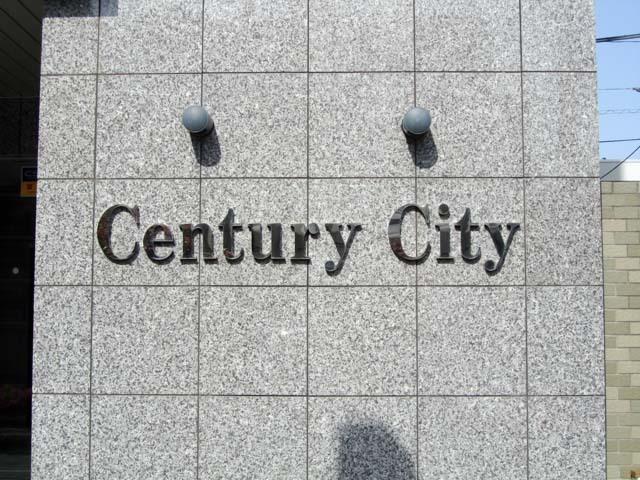 センチュリーシティの看板