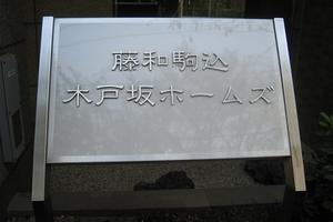 藤和駒込木戸坂ホームズの看板