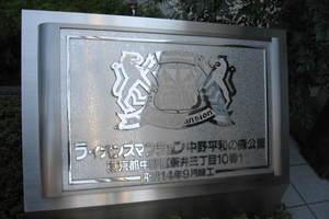 ライオンズマンション中野平和の森公園の看板
