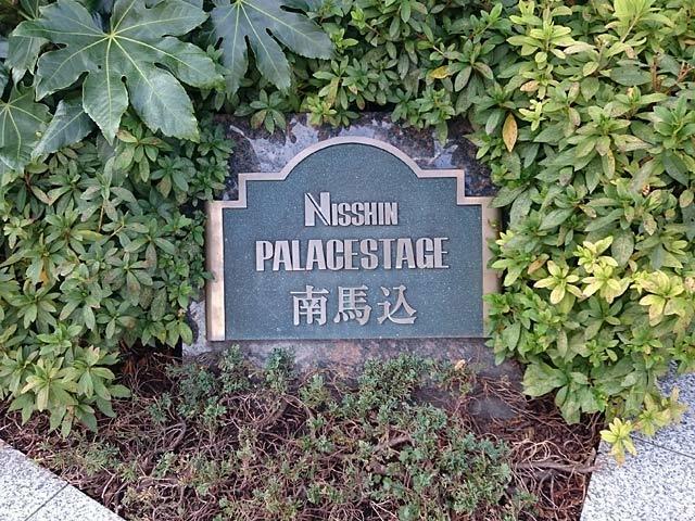パレステージ南馬込の看板