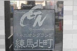キャニオングランデ練馬北町の看板