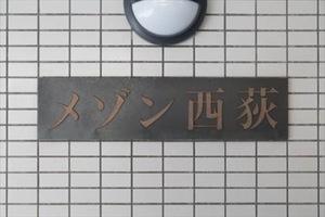 メゾン西荻の看板