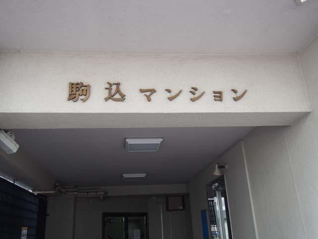 駒込マンション(北区)の看板