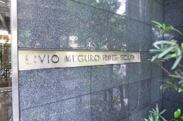 リビオ目黒リバーサウスの看板