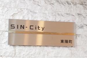シンシティー東陽町の看板