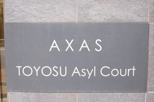 アクサス豊洲アジールコートの看板