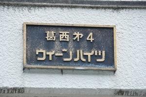 葛西第4ウィーンハイツの看板