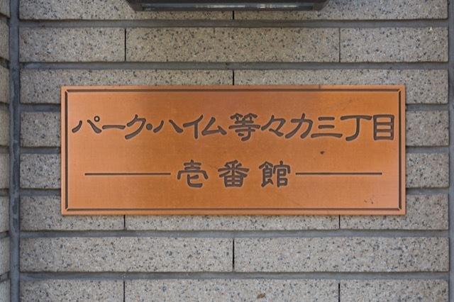 パークハイム等々力三丁目壱番館の看板