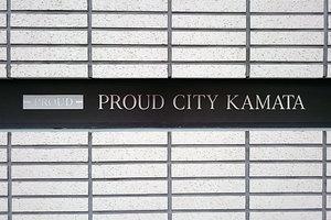 プラウドシティ蒲田の看板