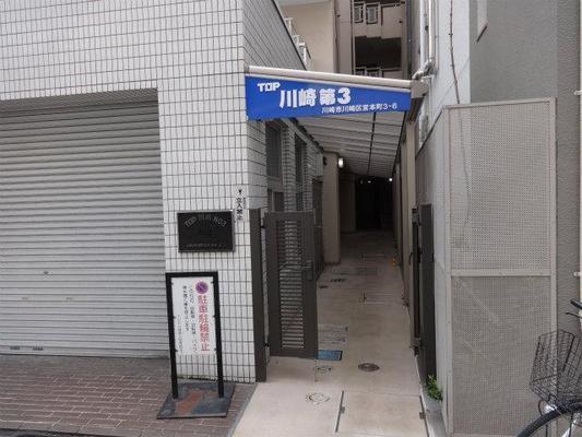 トップ川崎第3