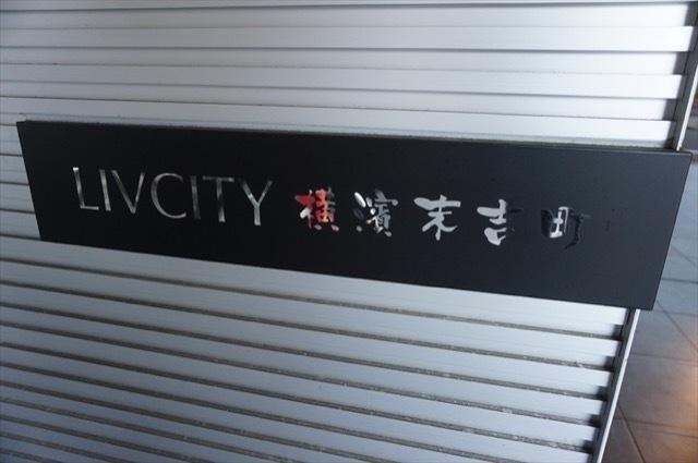 リヴシティ横濱末吉町の看板