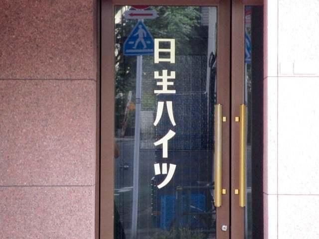 日生ハイツ(目黒区)の看板