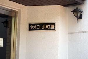 ネオコーポ町屋の看板