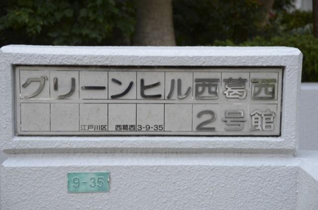 グリーンヒル西葛西(1号棟・2号棟)の看板