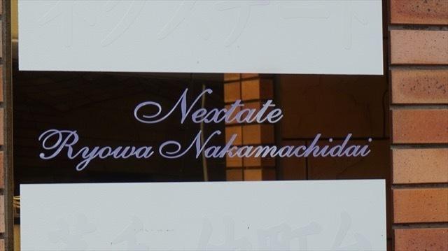 ネクステート菱和仲町台の看板