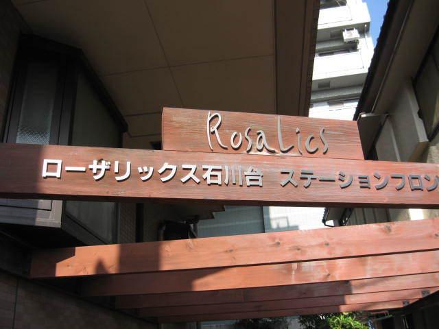 ローザリックス石川台ステーションフロントの看板