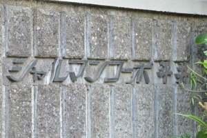 シャルマンコーポ平井の看板