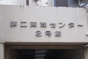 第2東商センター2号館の看板